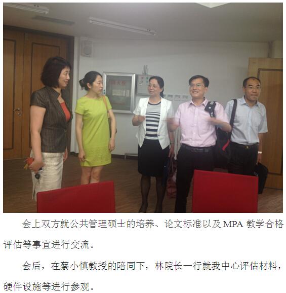 华侨大学公共管理学院林院长一行访问我中心